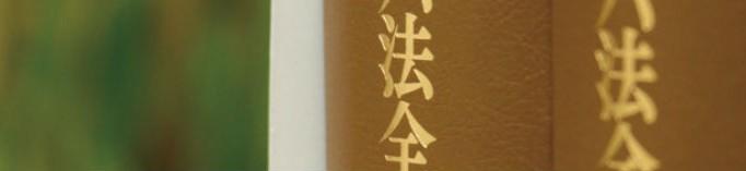hougaku