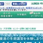 "<span class=""title"">東進ハイスクール</span>"
